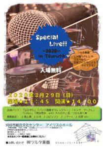 『Special Live!!~2020~in Tsuruta 開催します』 ツルタ楽器[ヤマハ大人の音楽レッスン]安城・刈谷・知立・岡崎-サックス・アコースティックギター(アコギ)・エレキギター(エレキ)